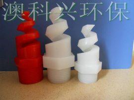 废气净化塔喷嘴,污水处理厂消泡喷嘴喷头,塑胶螺旋喷嘴喷头