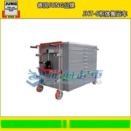 JHT-S柜体搬运车用于移动保险箱、移动柜、箱子