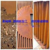 耐候钢板厂家现货供应锈钢板做锈刻字