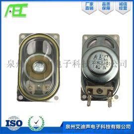 源头厂家防水纸盆喇叭4欧3瓦直径47mm环保扬声器