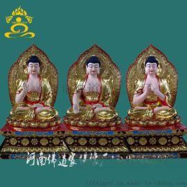 三世佛佛像 彩绘坐像玻璃钢三宝佛佛像定制