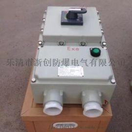 BDZ52-32A/380V防爆断路器