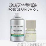 玫瑰天竺葵精油 蒸馏提取植物精油直销