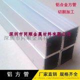 珠海6061鋁合金方管+6063矩形鋁方管/鋁扁管