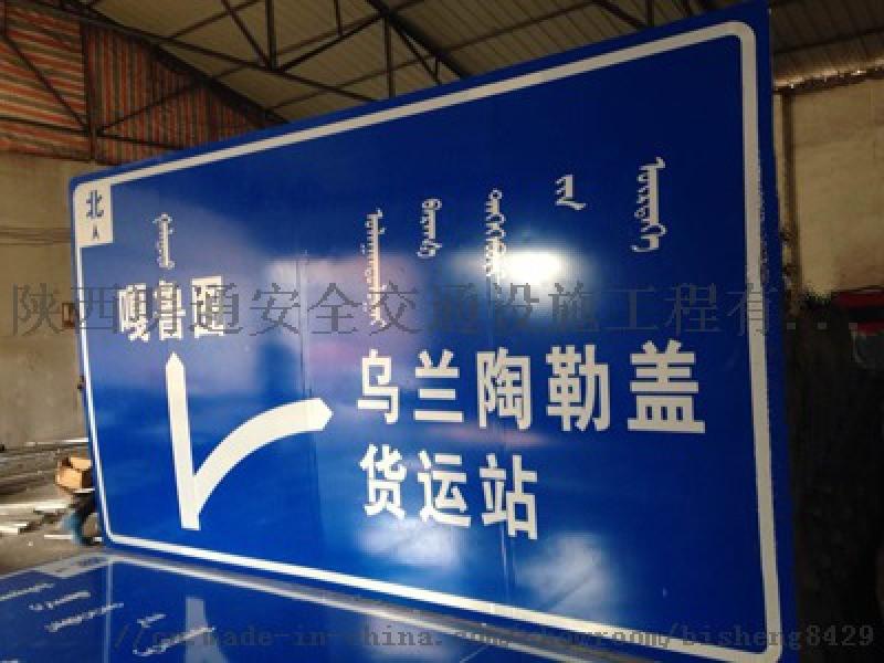 平凉道路标志牌制作厂家 酒泉安全交通标志牌制作厂家