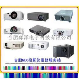 合肥NEC投影仪特约维修点;V260W+不开机