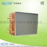 供應風冷凝器,水冷凝器,熱泵蒸發器