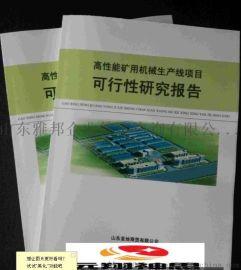 青岛可行性研究报告价格实惠 立项报告产地现货直销