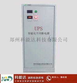 EPS消防应急电源,EPS消防应急电源厂家郑州科能达科技