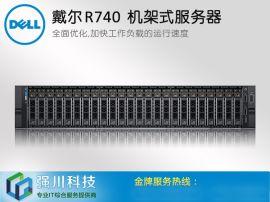 贵阳市DELLEMC总代理,贵阳戴尔签约代理 R740服务器报价