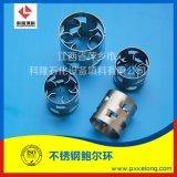 不鏽鋼拉西改良而成的金屬鮑爾環填料304鮑爾環