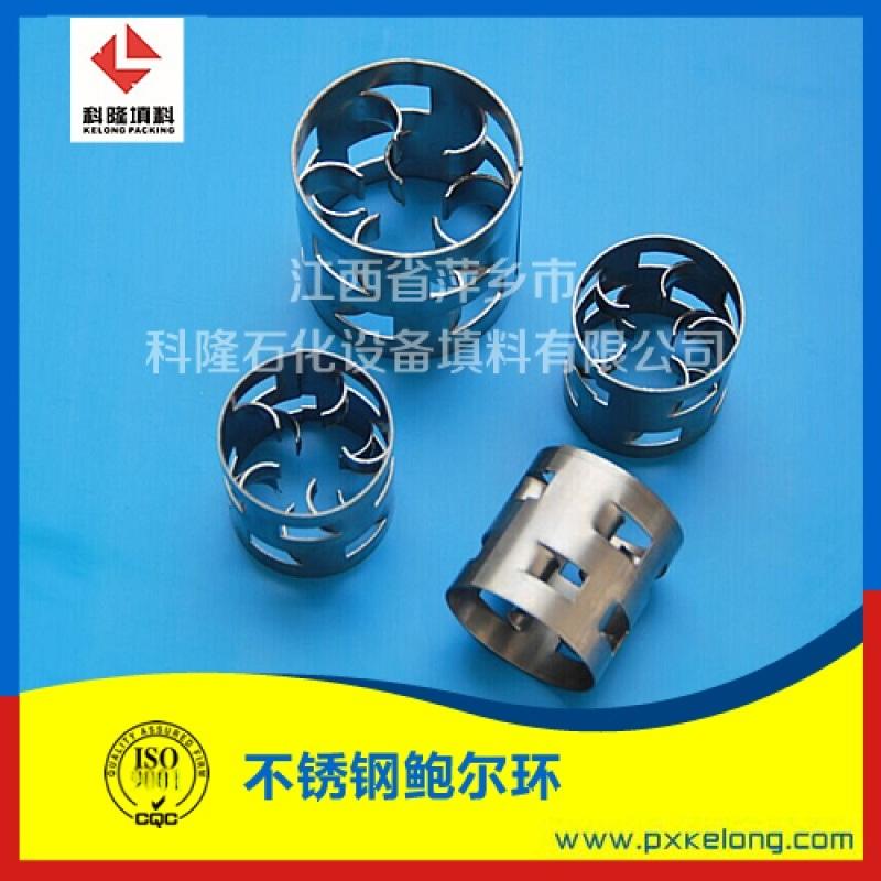 不锈钢拉西改良而成的金属鲍尔环填料304鲍尔环