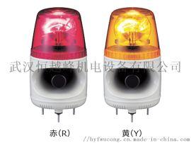 日本ARROW迴轉報警燈AHMCK-100Y-D