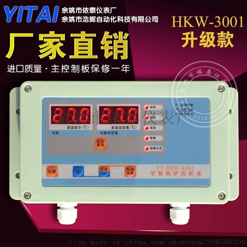 锅炉控制器(养殖专用)
