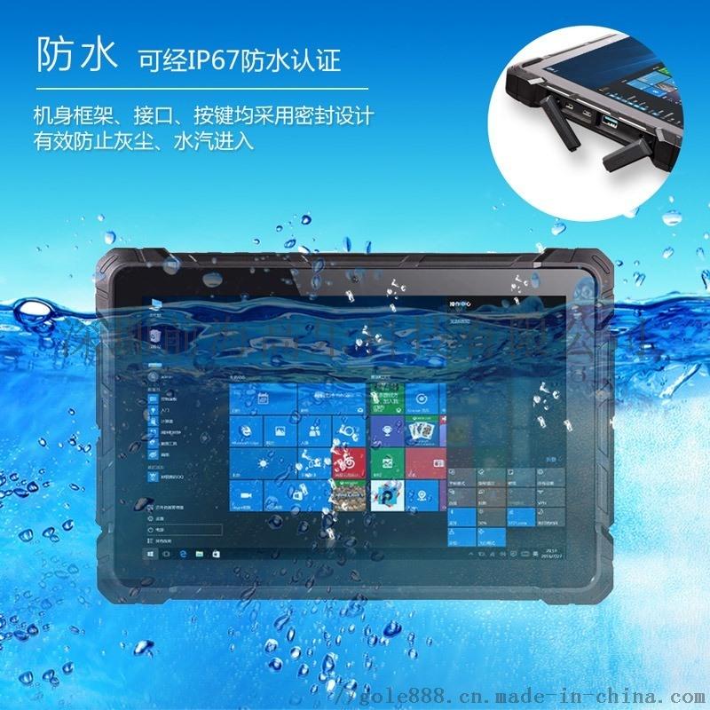 前海高乐10.1寸户外防眩光win10加固三防平板电脑