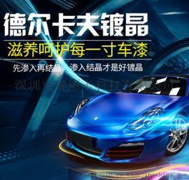 汽车漆面纳米无机镀晶镀膜液体玻璃