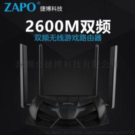 ZAPO Z-2600美规无线路由器 2600M双频无线路由器 游戏玩家路由器
