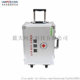 铝合金带拉杆企业 蓝夫LF-12024急救箱