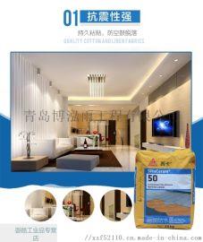 青岛博泓雨防水材料西卡强力瓷砖胶50 悦居平台