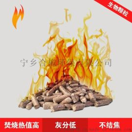 湖南长沙生物质颗粒燃料厂家宁乡合桅环保有限公司