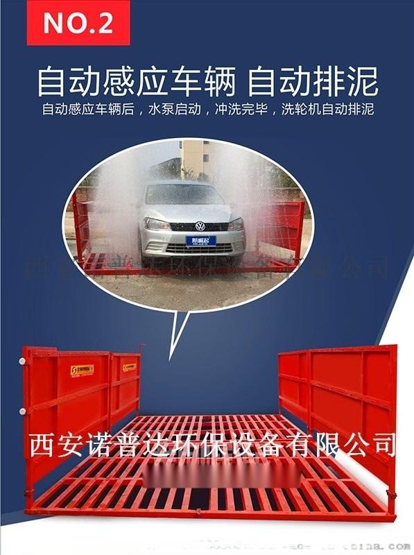陕西洗车台报价 西安全自动工地洗车台基础图纸