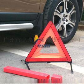 警示牌车用三脚架反光三角牌车载停车折叠危险故障标志