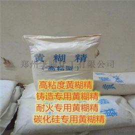 厂家直销高粘度黄糊精 铸造 陶瓷 砂轮专用粘合剂