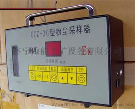 山能**CCZ20矿用粉尘采样器 粉尘采样器