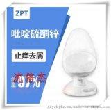 吡啶硫酮鋅 13463-41-7 塗料油漆