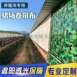 貴州廠家直銷養殖場卷簾布豬場牛舍羊圈防寒保暖布