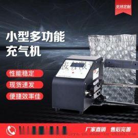 缓冲气垫机 气泡袋制造机 填充袋充气机