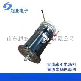 直流串励电机48v1.5--5kw山东超亚专注