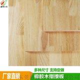 實木板橡膠指接板橡膠木傢俱指接板廠家生產環保橡膠木