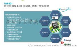 IW6401 数字智能照明LED驱动芯片