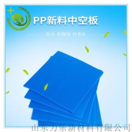 pp中空板 万通板 瓦楞板 生产厂家