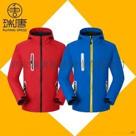 西安广告衫批发西安工作服厂家西安团体服定制冲锋衣秋冬保暖御寒可定制