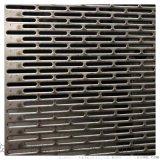 安平廠家直銷不鏽鋼衝孔板 長圓孔過濾篩板網
