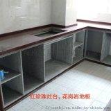 专业承接厦门红珍珠花岗岩灶台橱柜定制、柜门晶钢门板