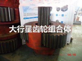 出厂价供应安徽地区大行星齿轮组合体质量好