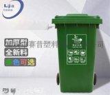 环卫垃圾桶,带盖2轮垃圾桶240L