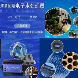 海卓帕斯电子水处理器 电子除垢仪 絮凝器 除垢抑垢