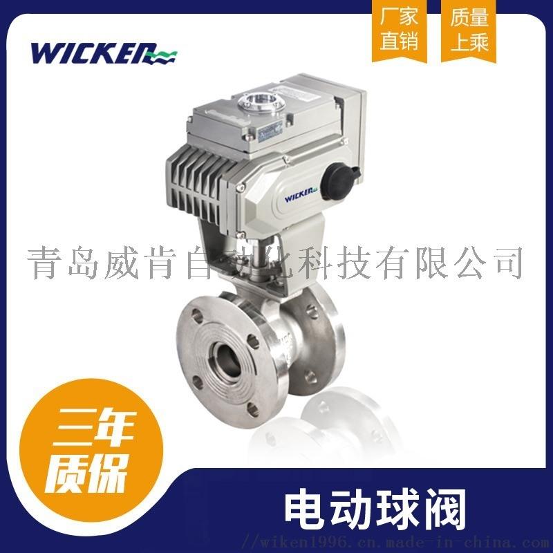 电动球阀德国威肯螺纹调节型耐磨电动三通球阀定制生产