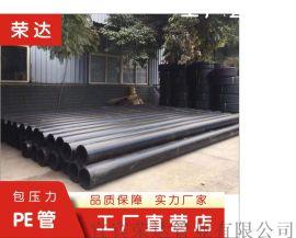 【荣达】重庆市pe给水管厂家 pe100排水管