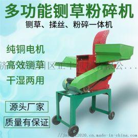 铡草粉碎机,小型家用两相电牛羊饲料青草加工设备