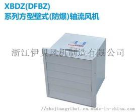 XBDZ系列防爆方形壁式轴流风机