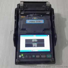 皮线光纤熔接机优惠熔纤机质量好售后维修