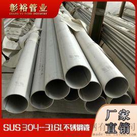 东莞厂家不锈钢厚管316L发酵设备用管现货