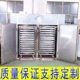 黄芪大产量烘干箱【去水率高】