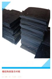 WB橡胶陶瓷复合衬板三合一二合一耐磨板