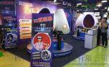 四川娱乐新纪元9d虚拟体验馆设备加盟